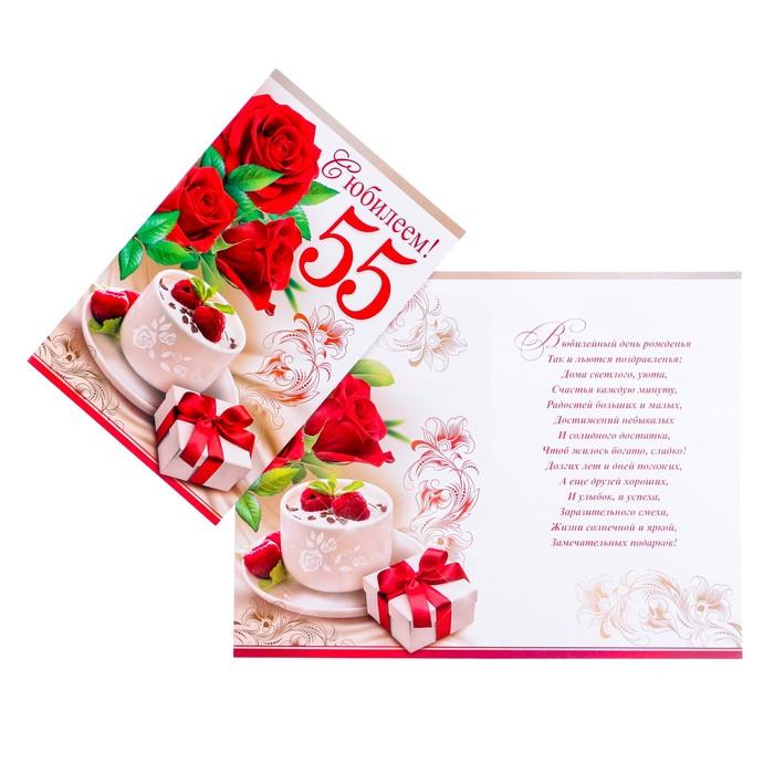 """Открытка """"С Юбилеем! 55"""" красные розы, напиток с малиной, А4"""
