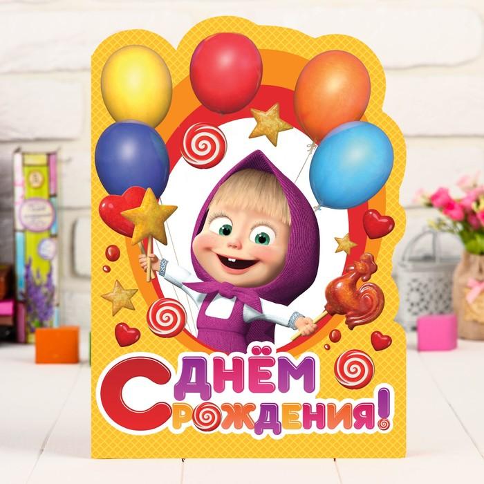 """Открытка-гигант """"С Днем Рождения!"""", Маша и Медведь, шары"""