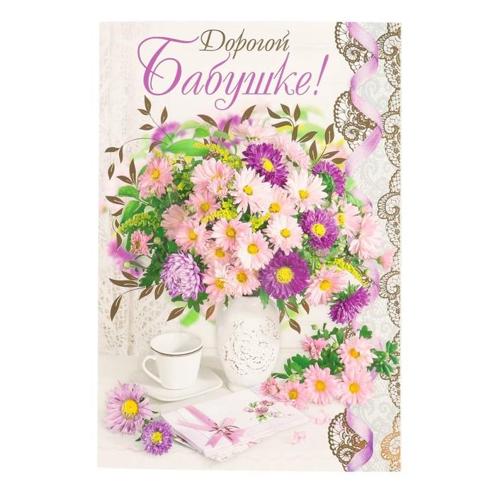 """Открытка """"Дорогой бабушке!"""" фольга, конгрев, цветы в вазе, А4"""