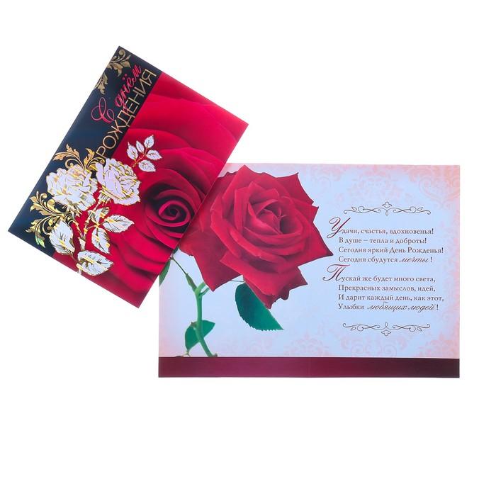 """Открытка """"С Днём Рождения!"""" красная роза, черный фон, А4"""