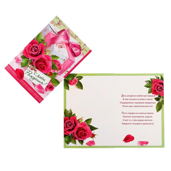 """Открытка """"С Днём Рождения!"""" глиттер, розовые розы, подарок, А4"""