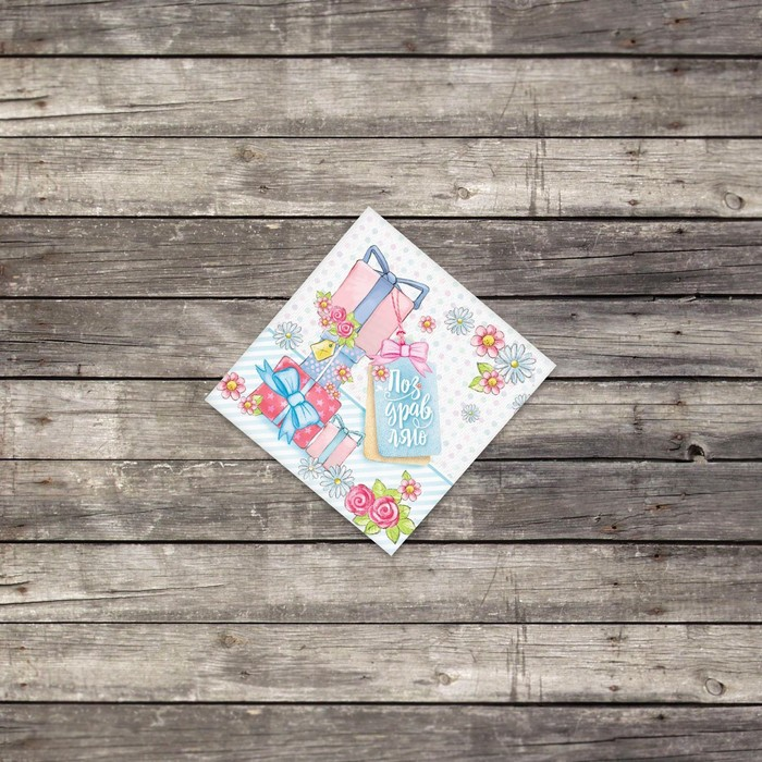 Мини–открытка «Подарки», 7 х 7 см