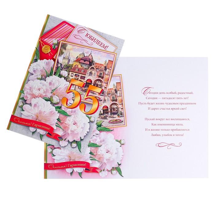 """Открытка """"С Юбилеем! 55"""" глиттер, белые цветы, А4"""