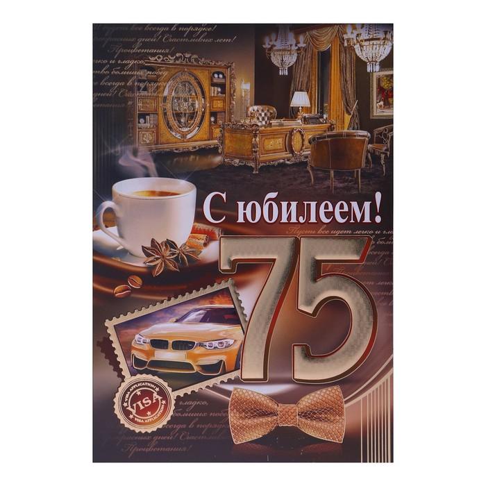 """Открытка """"С Юбилеем! 75"""" тиснение, кофе, А4"""