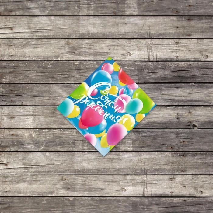 Мини–открытка «С днём рождения», шарики, 7 х 7 см