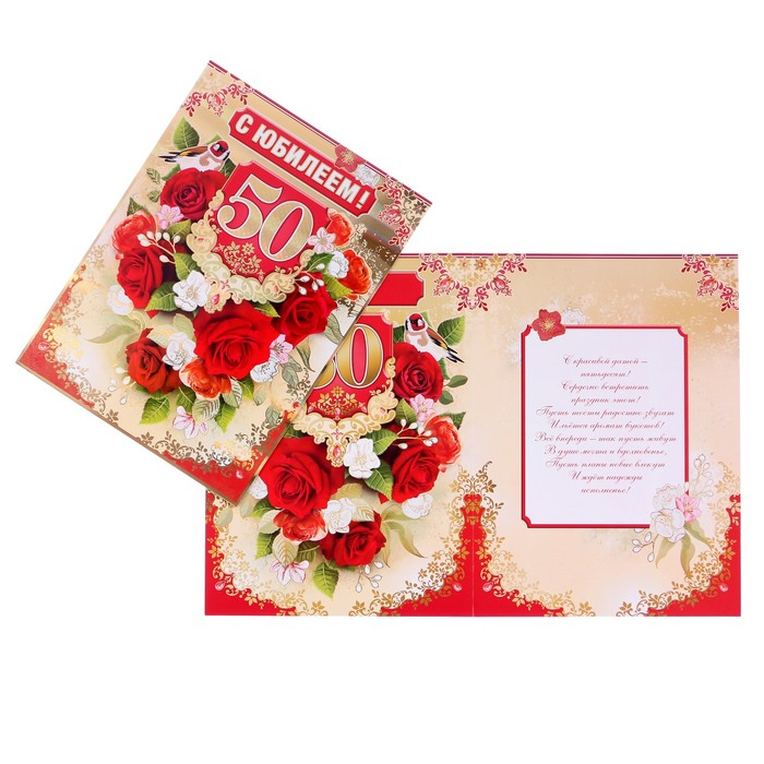 """Открытка """"С Юбилеем! 50"""" фольга, букет красных роз, птица, А4"""