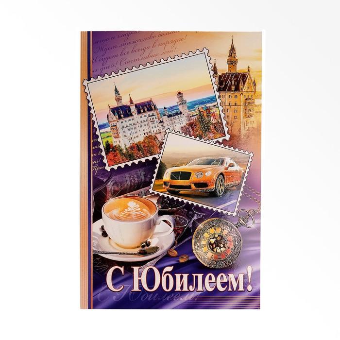 """Открытка """"С Юбилеем!"""" объёмная, замок, авто, кофе, А4"""