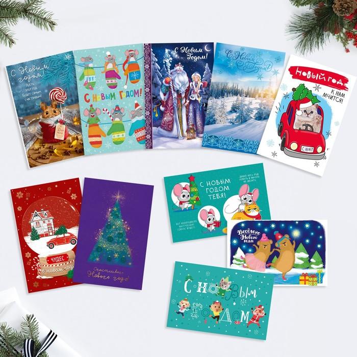 Набор новогодних открыток «С Новым годом»