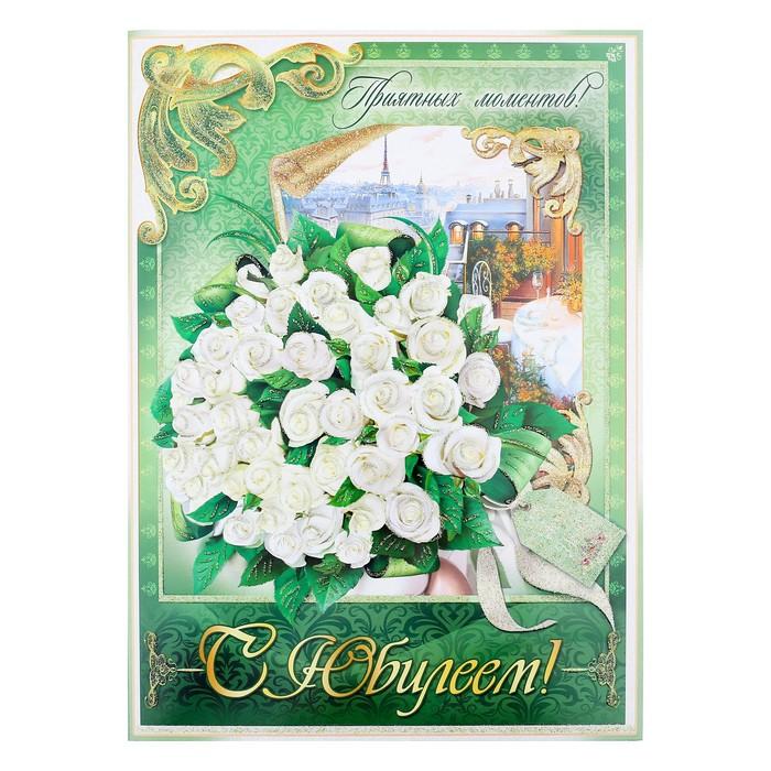 """Открытка """"С Юбилеем!"""" глиттер, сложнотехническая, белые розы, А4"""