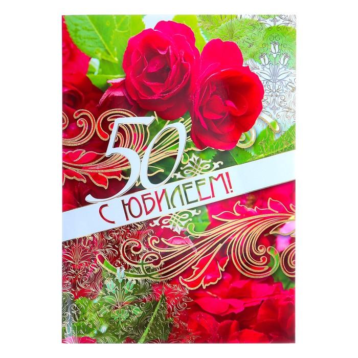 """Открытка объемная """"С Юбилеем! 50"""" красные розы, А3"""