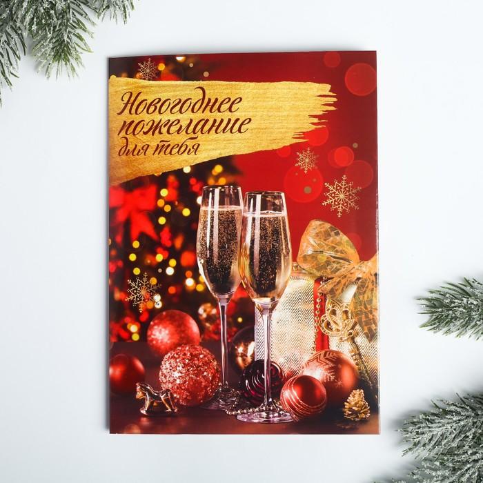 Говорящая открытка «Новогоднее пожелание», 15 × 21 см, запись 30 сек.