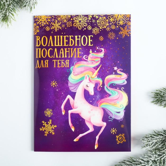 Говорящая открытка «Волшебное послание», 15 × 21 см, запись 30 сек.