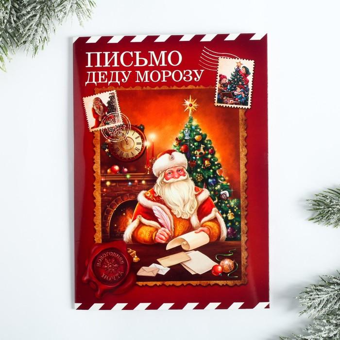 Говорящая открытка «Письмо Деду Морозу», 15 × 21 см, запись 30 сек.