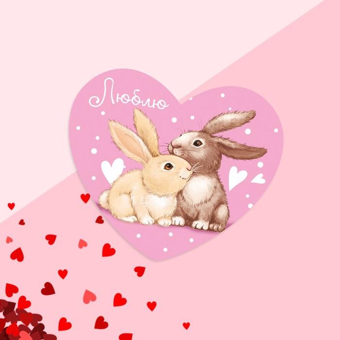 Открытка‒валентинка «Люблю», зайцы, 7.1 x 6.1 см
