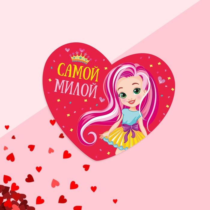 Открытка‒валентинка «Самой Милой», девочка, 7.1 x 6.1 см