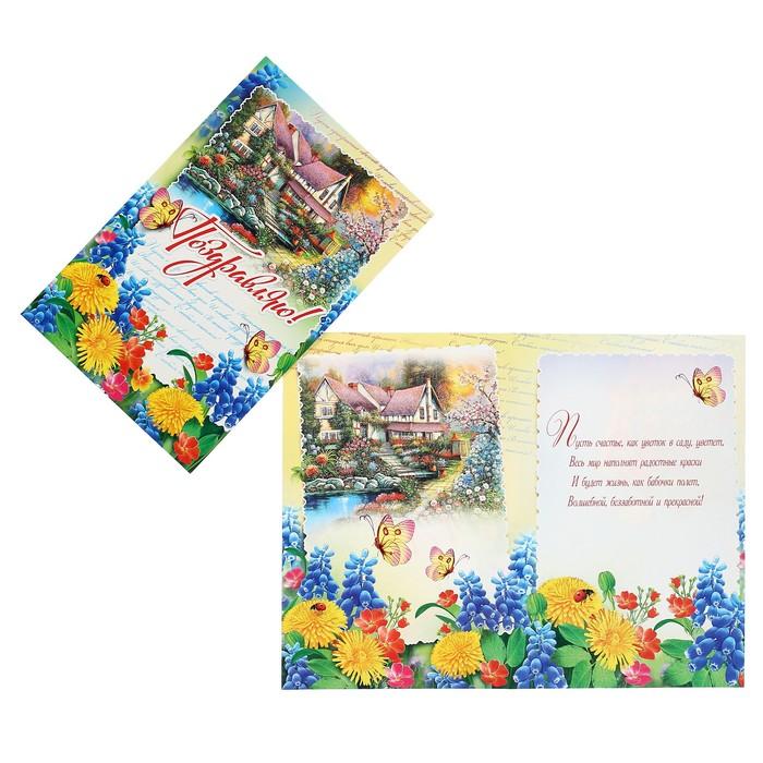 """Открытка """"Поздравляю!"""" цветы с бабочками, дом"""