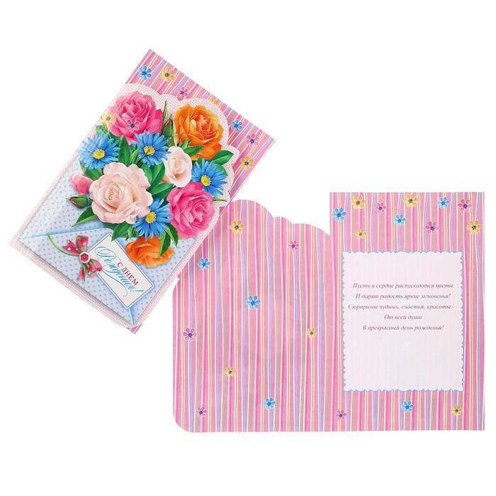 """Открытка """"С Днём Рождения!"""" вырубка, конверт с цветами"""