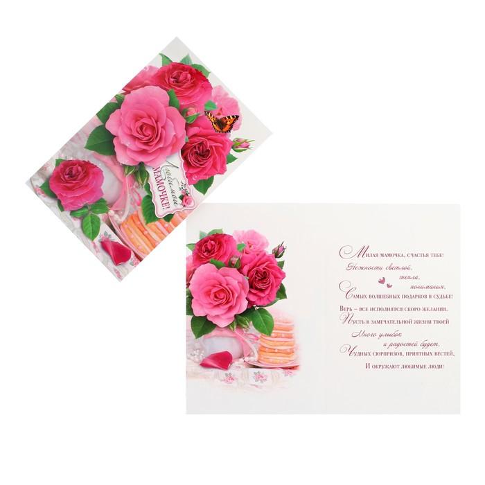 """Открытка """"Любимой Мамочке!"""" розовые цветы, бабочка"""