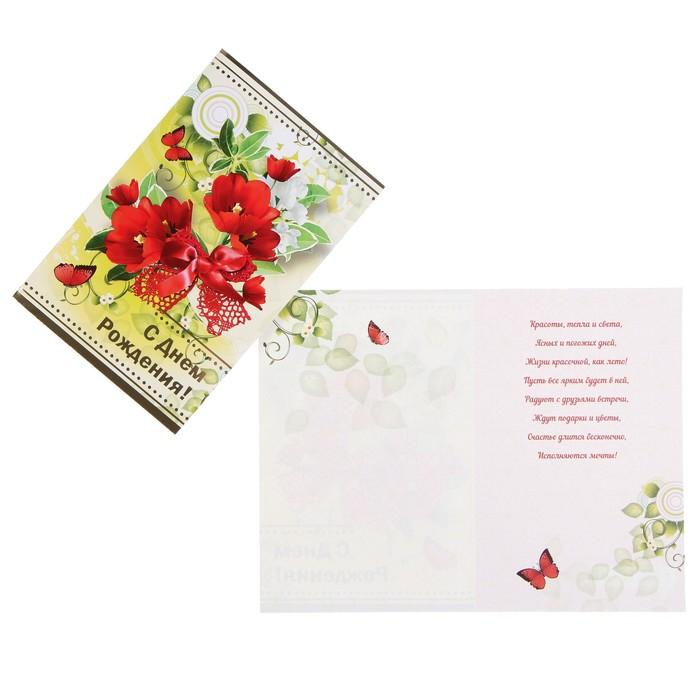 """Открытка """"С Днём Рождения!"""" фольга, красные цветы, бабочки"""