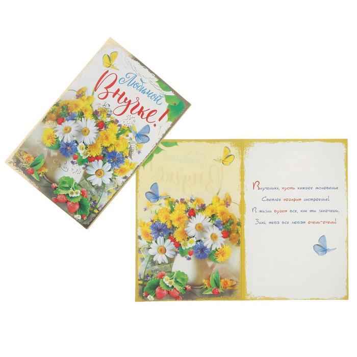"""Открытка """"Любимой Внучке!"""" фольга, цветы в вазе, бабочки"""