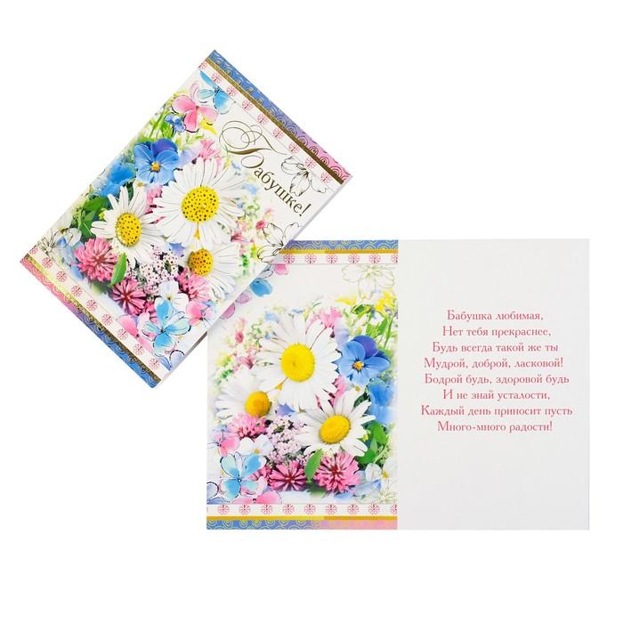 """Открытка """"Бабушке!"""" фольга, цветы"""