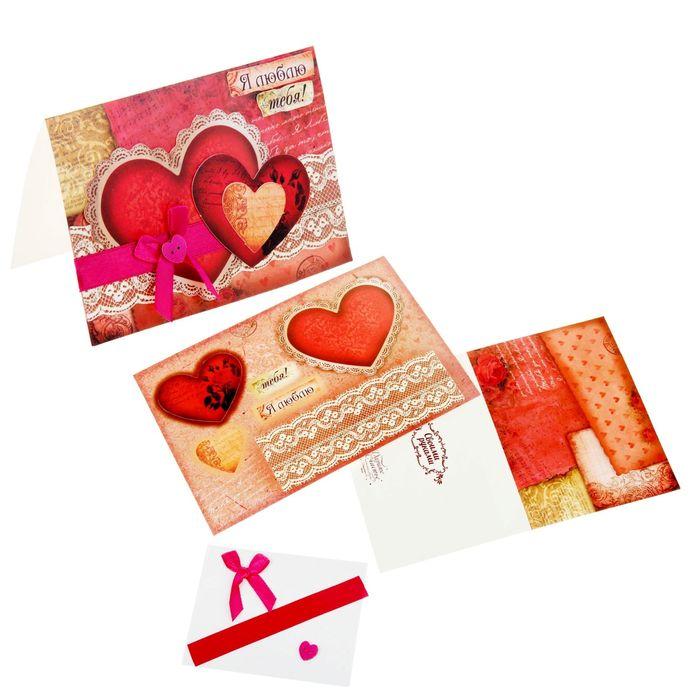 Открытка «Я люблю тебя», набор для создания, 15 × 11 см