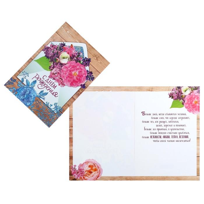 """Открытка """"С Днём Рождения!"""" глиттер, конверт с цветами, А4"""