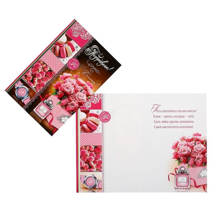 """Открытка """"Поздравляю!"""" коробка с розами, пирожное, А4"""