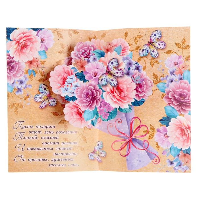 """Открытка объёмная """"С Днём Рождения!"""" букет цветов, бабочка"""