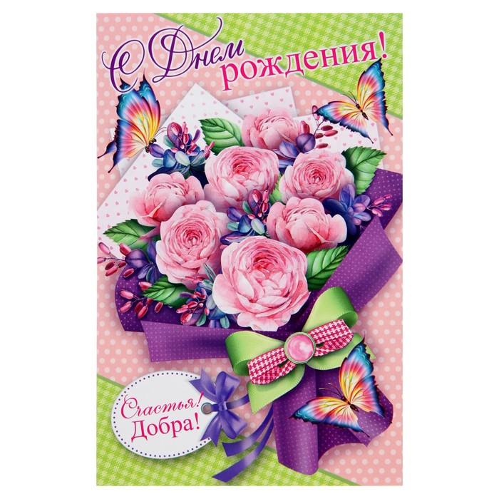 """Открытка объёмная """"С Днём Рождения!"""" букет цветов, бабочки"""