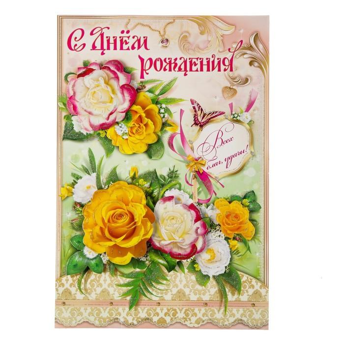 """Открытка """"С Днём Рождения!"""" накладной элемент, глиттер, цветы, бабочка, А4"""