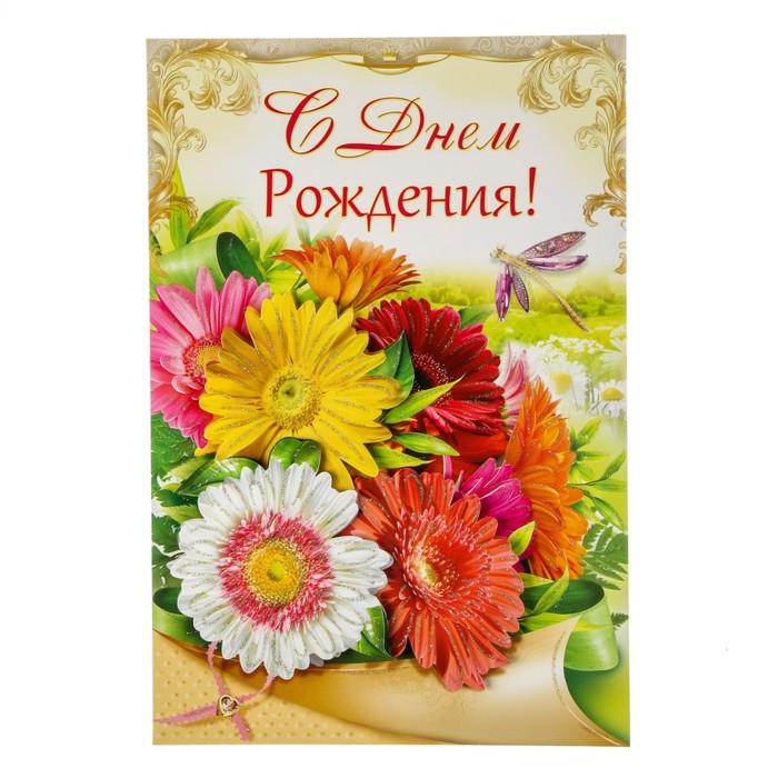 """Открытка """"С Днём Рождения!"""" накладной элемент, глиттер, цветы, стрекоза, А4"""