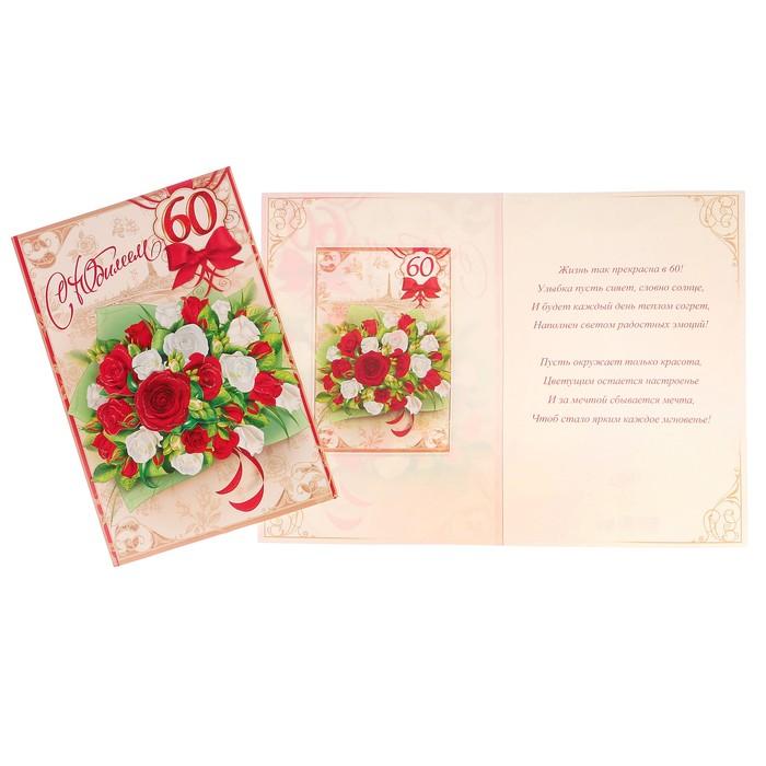 """Открытка """"С Юбилеем! 60"""" глиттер, накладной элемент, красные, белые розы, А4"""
