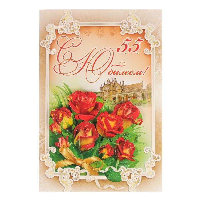 """Открытка """"С Юбилеем! 55"""" глиттер, накладной элемент, розы. замок А4"""