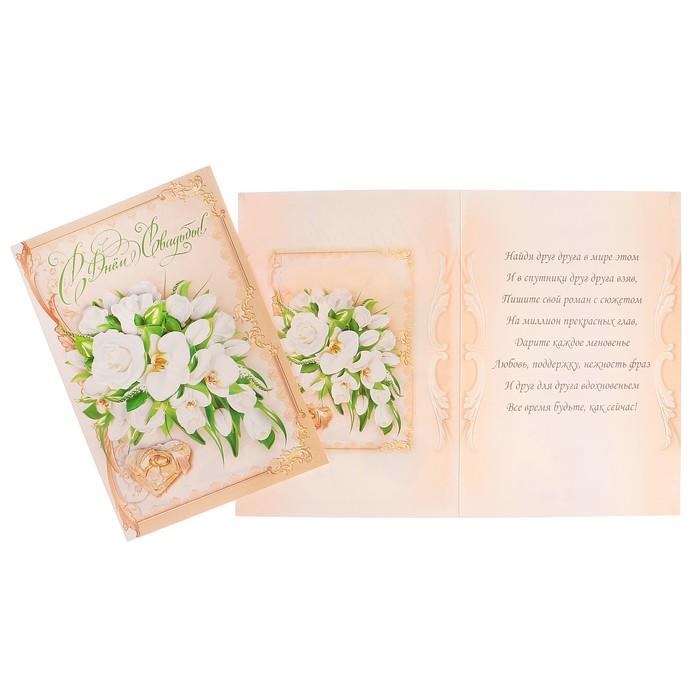 """Открытка """"С Днём Свадьбы!"""" глиттер, накладной элемент, белые цветы, кольца, А4"""
