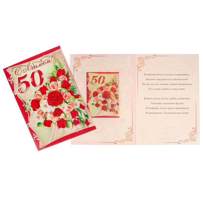 """Открытка """"С Юбилеем! 50"""" глиттер, накладной элемент, цветы, красная рамка, А4"""