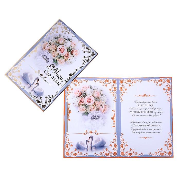 """Открытка """"С Днём Свадьбы!"""" фольга, лебеди, букет цветов, А4"""