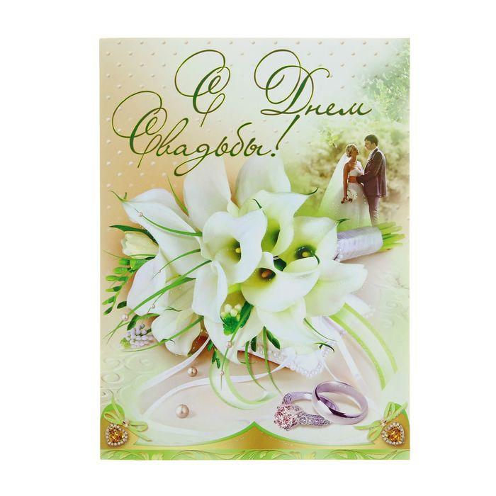 """Открытка объёмная """"С Днём Свадьбы!"""" глиттер, белые цветы, молодожёны"""