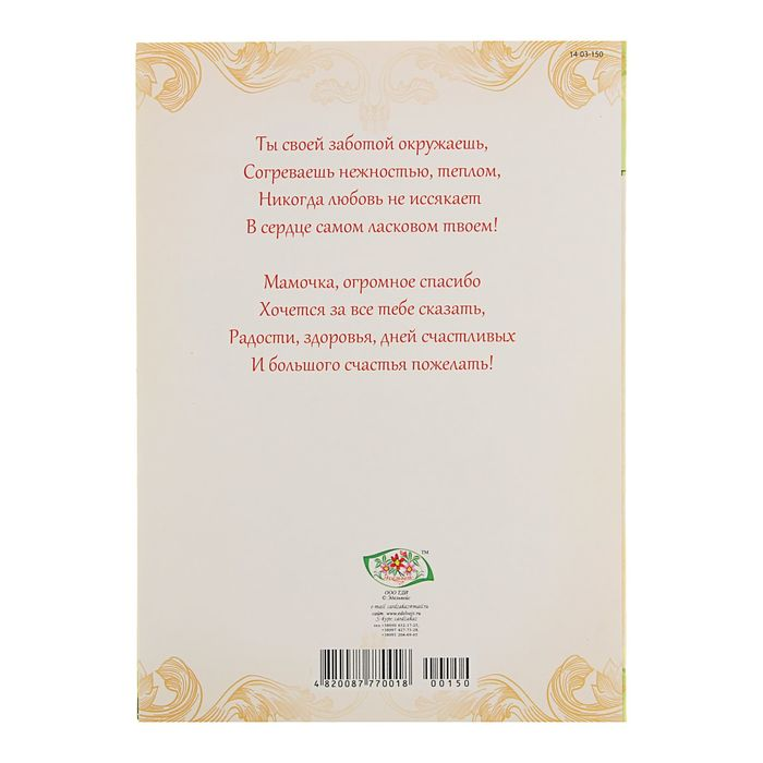 """Открытка объёмная """"Любимой маме"""" глиттер, букет цветов"""