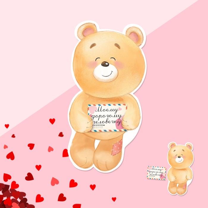 Открытка‒валентинка с письмом «Моему дорогому человеку», 8 × 7 см