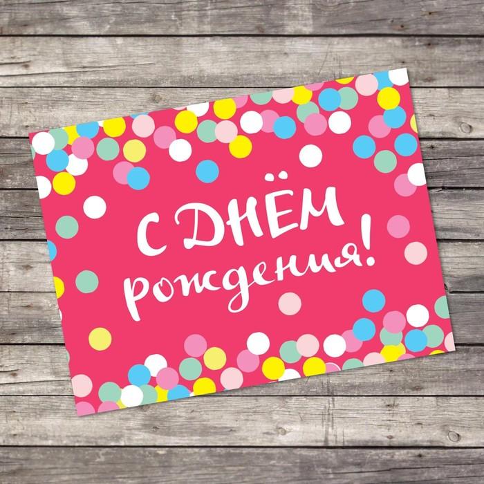 Открытка-комплимент «С Днём Рождения», конфетти, 8 × 6 см