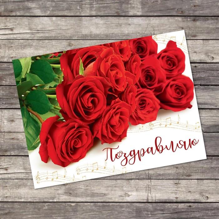 Открытка-комплимент «Поздравляю», красные розы, 8 × 6 см