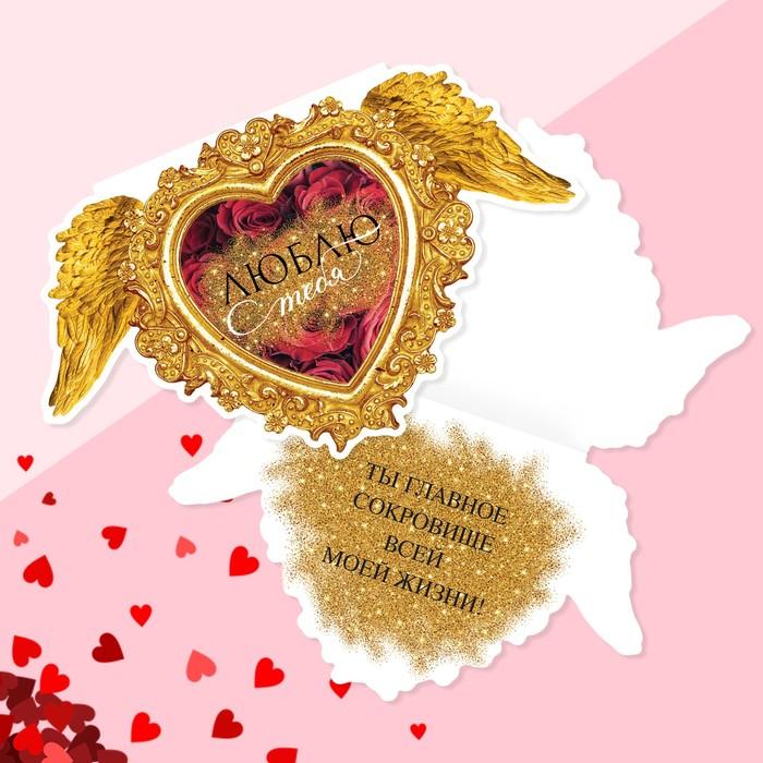 Открытка‒валентинка «Люблю Тебя», сердце золотое, 10.9 x 6.5 см