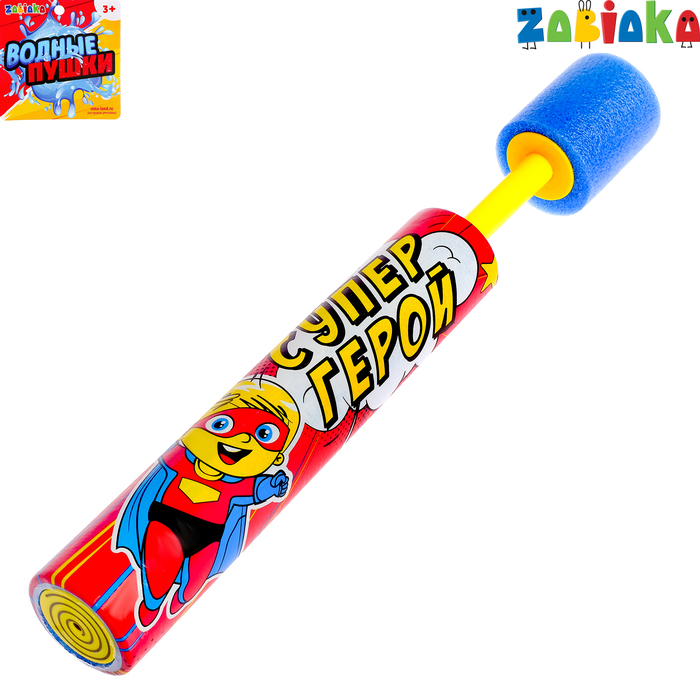 Водная пушка «Супергерой»