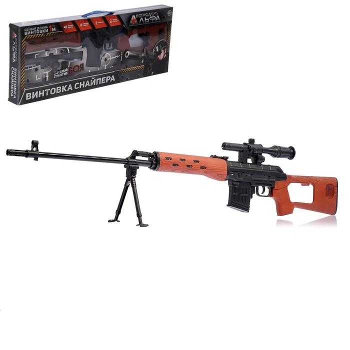 Набор «Винтовка снайпера», световые и звуковые эффекты, работает от батареек