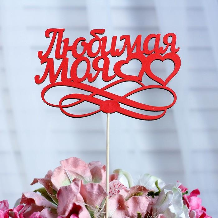 Топпер «Любимая моя», красный, 12,5×8,5 см