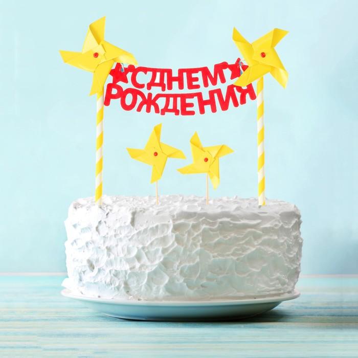 """Украшение для торта """"С Днем Рождения"""" (набор шпажки+топпер), цвет красный"""