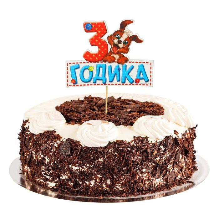 """Топпер в торт """"3 годика""""малыш"""