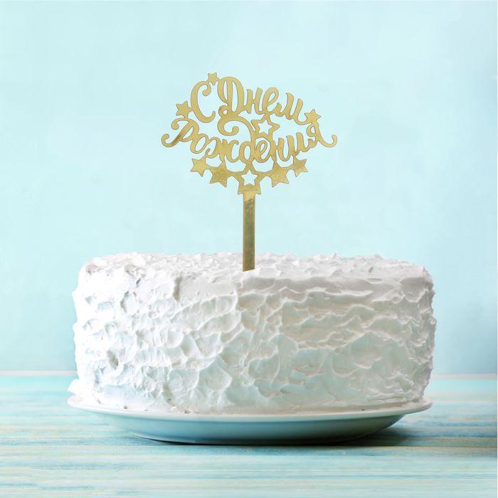 """Топпер в торт """"С Днем Рождения"""""""