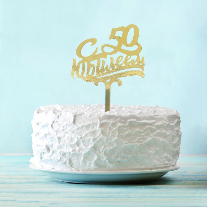 """Топпер в торт """"С Юбилеем 50"""""""